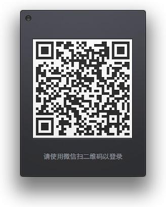 WeChat-scan