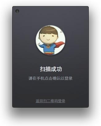 WeChat-suc